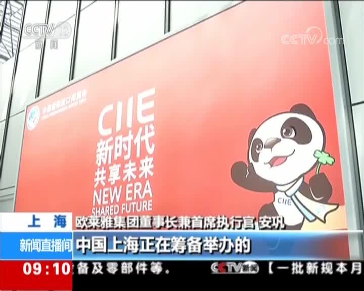 [视频]全球CEO说 欧莱雅:进博会释放中国开放信号