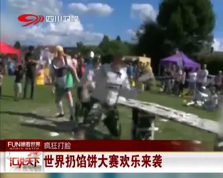 [视频]世界扔馅饼大赛欢乐来袭