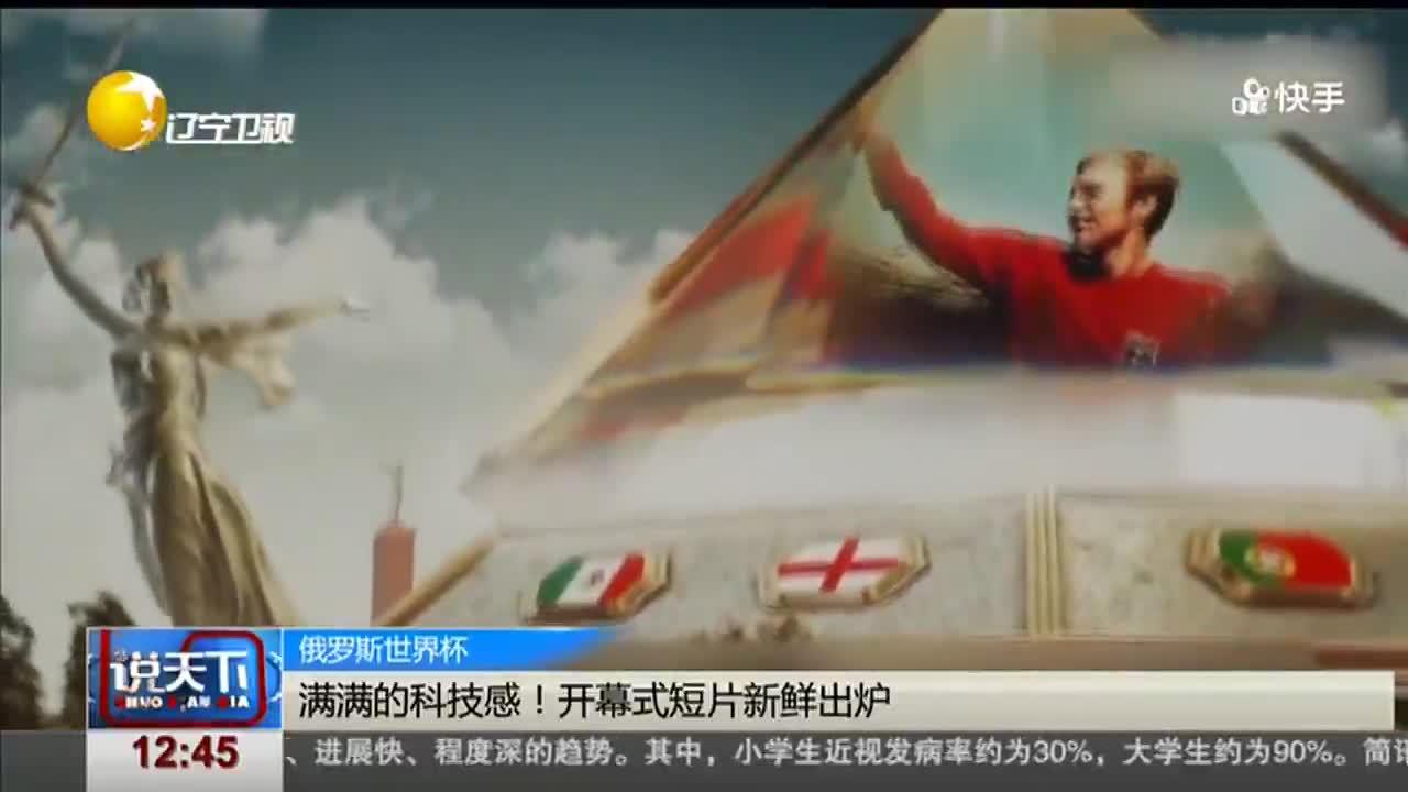 [视频]俄罗斯世界杯:满满的科技感!开幕式短片新鲜出炉
