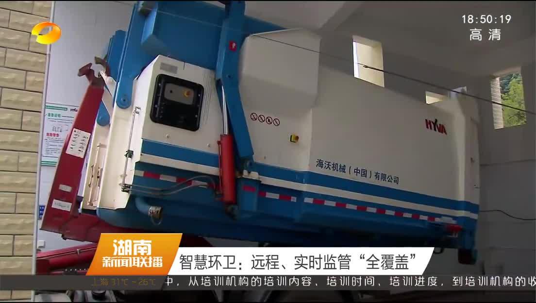 2018年08月23日湖南新闻联播