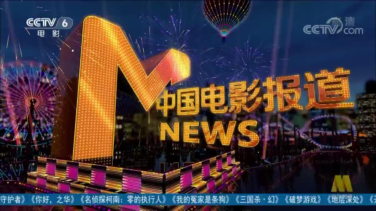 [视频]专访《名侦探柯南:零的执行人》 导演立川让:从看柯南到拍柯南
