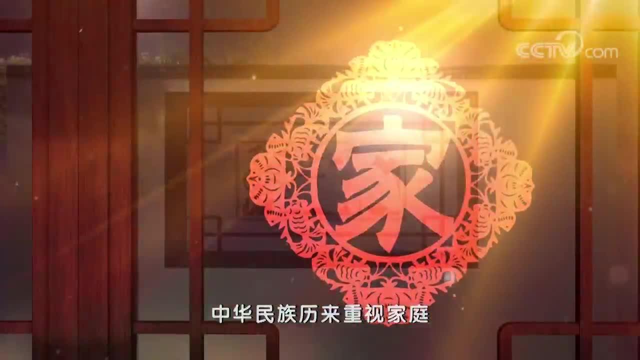 [视频]习近平总书记用典微视频:国之本在家