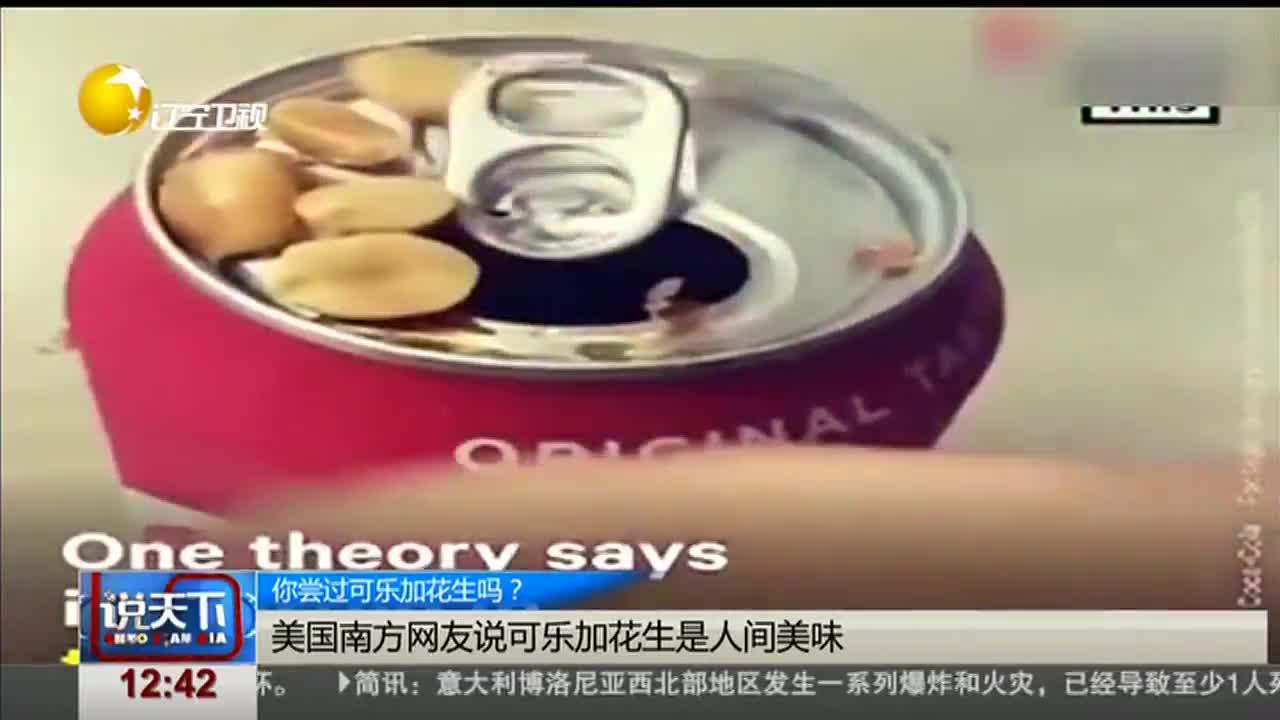 [视频]你尝过可乐加花生吗?网友说可乐加花生是人间美味