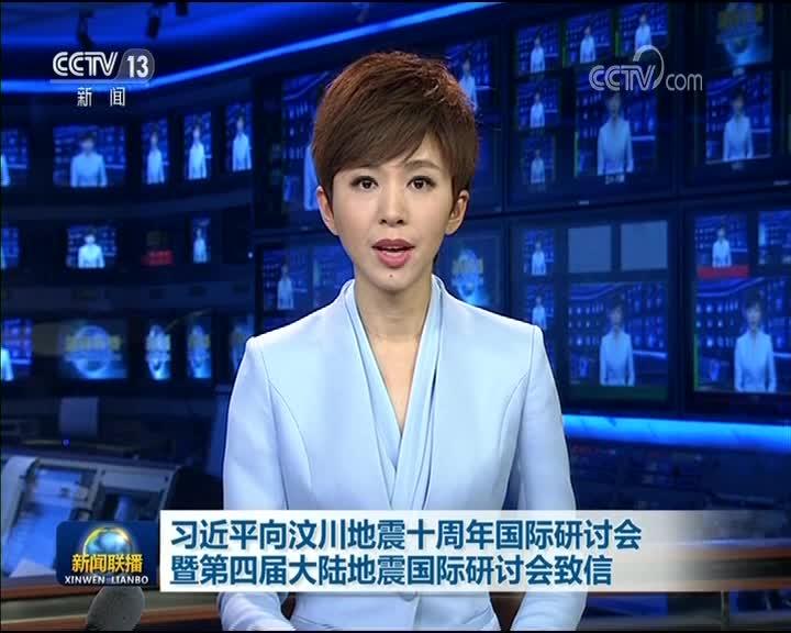 [视频]习近平向汶川地震十周年国际研讨会暨第四届大陆地震国际研讨会致信