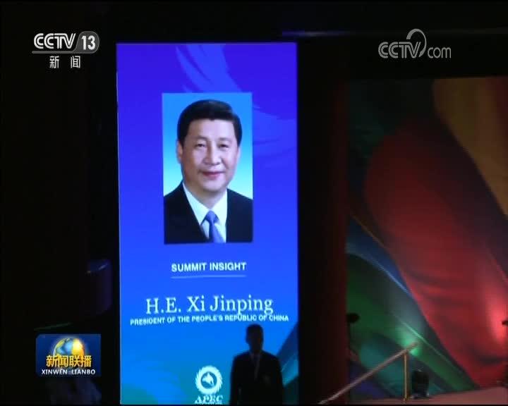 [视频]习近平出席亚太经合组织工商领导人峰会并发表主旨演讲 强调世界经济发展要坚持开放 发展 包容 创新