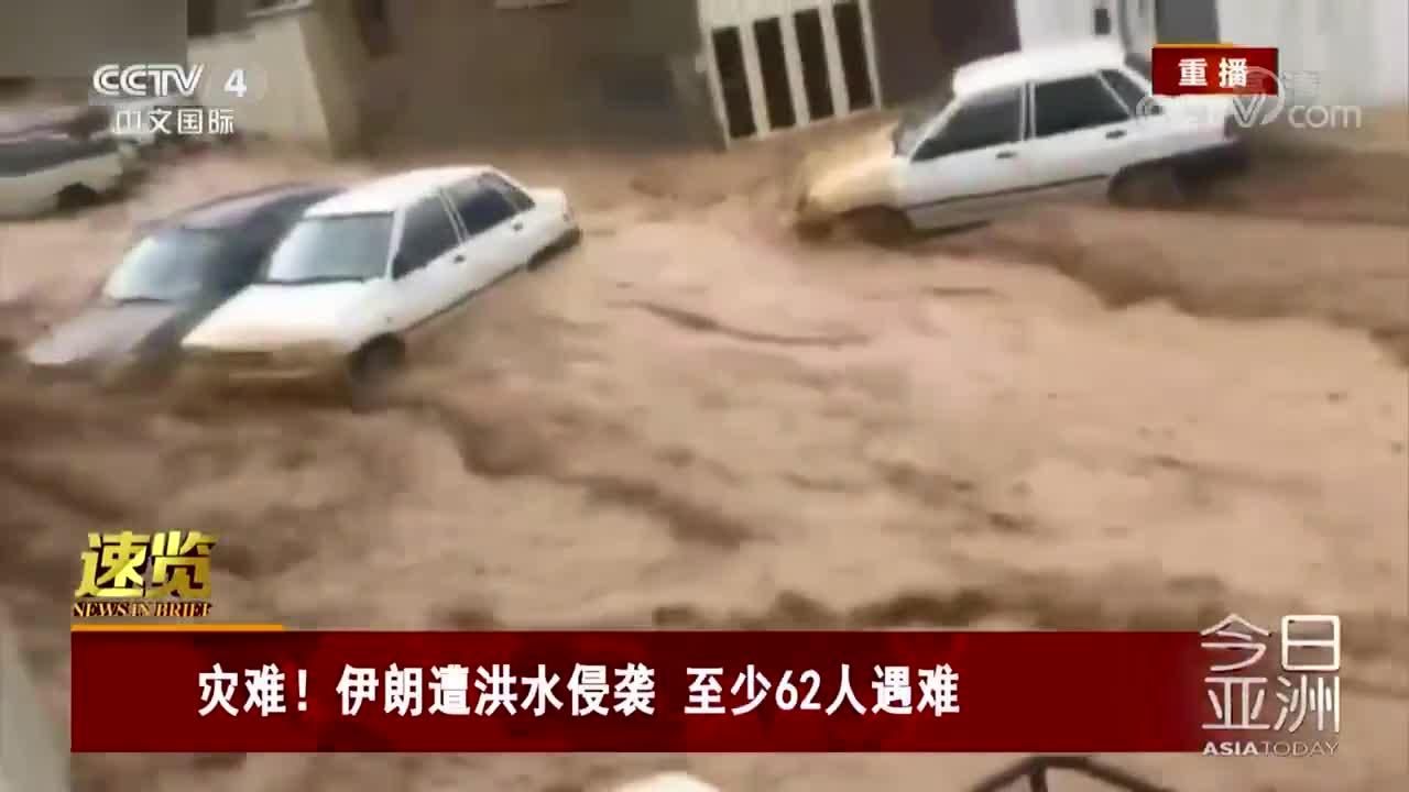 [视频]灾难!伊朗遭洪水侵袭 至少62人遇难