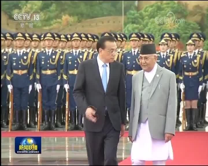 [视频]李克强同尼泊尔总理举行会谈