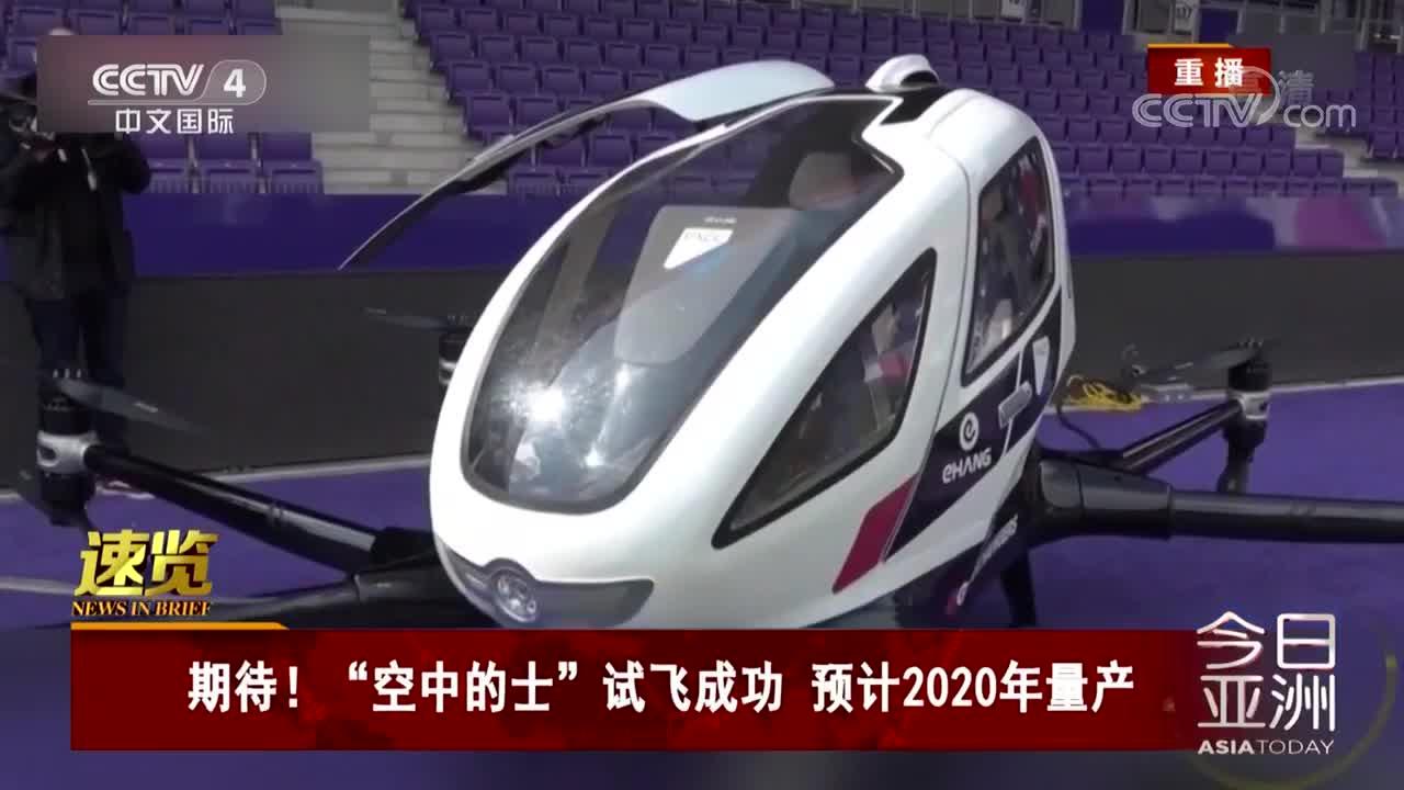 """[视频]期待!""""空中的士""""试飞成功 预计2020年量产"""