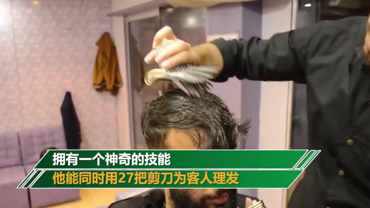 """[视频]小伙用27把剪刀理发 媲美""""剪刀手爱德华"""""""