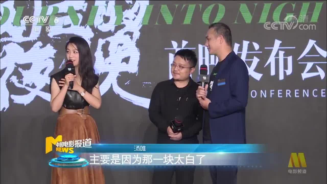 """[视频]《地球最后的夜晚》首映 黄觉""""狠心""""伤汤唯"""