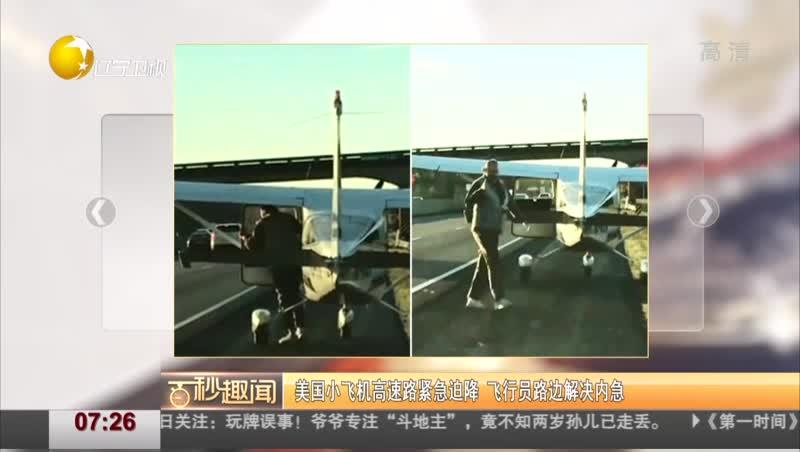 [视频]美国小飞机高速路紧急迫降 飞行员路边解决内急