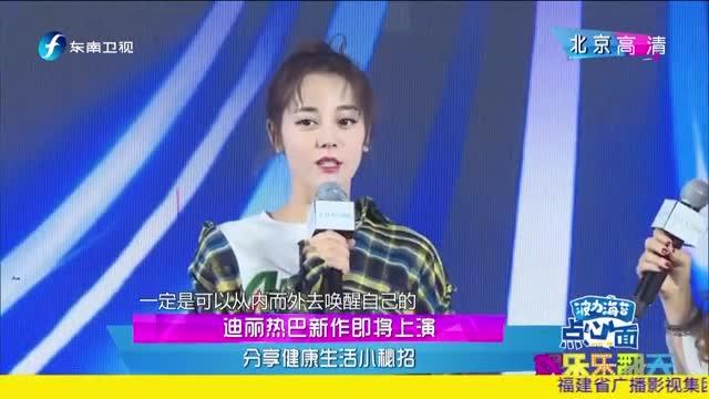 [视频]迪丽热巴新作即将上演:分享健康生活小秘招