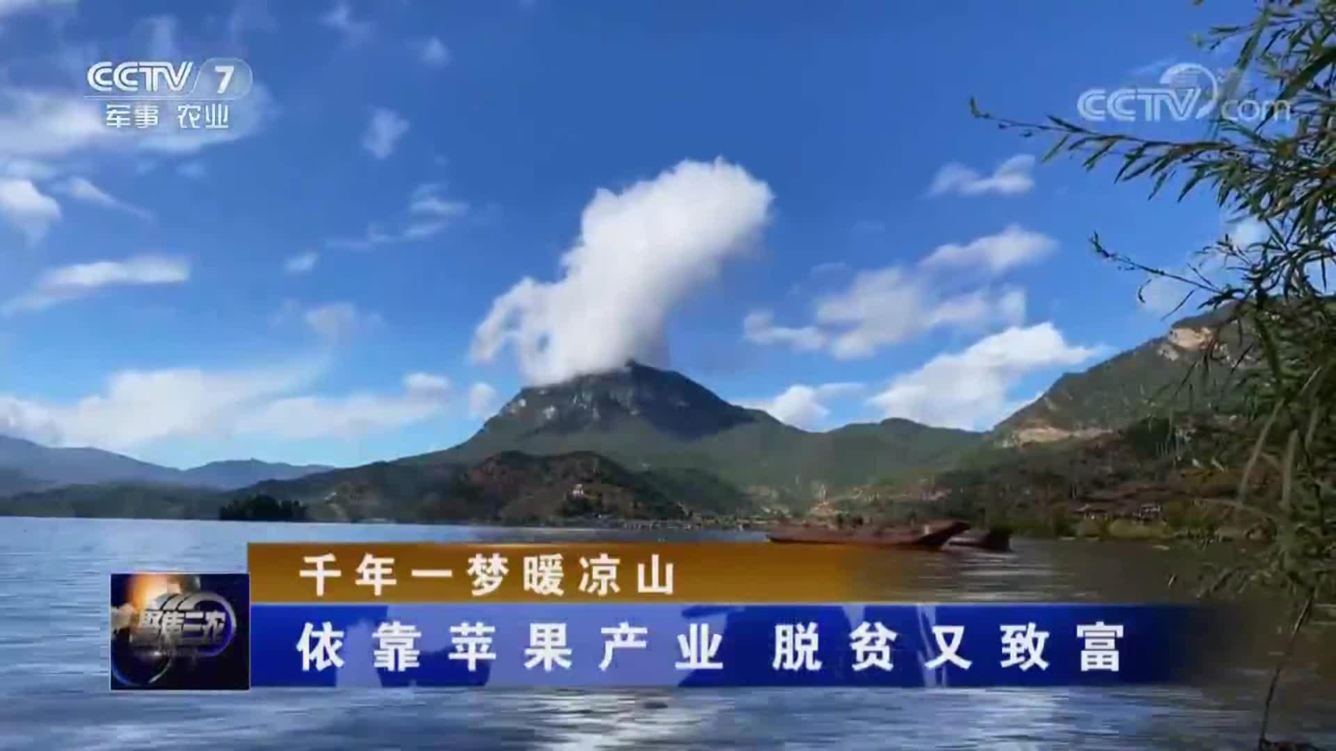 [视频]千年一梦暖凉山 感受脱贫攻坚中的凉山巨变