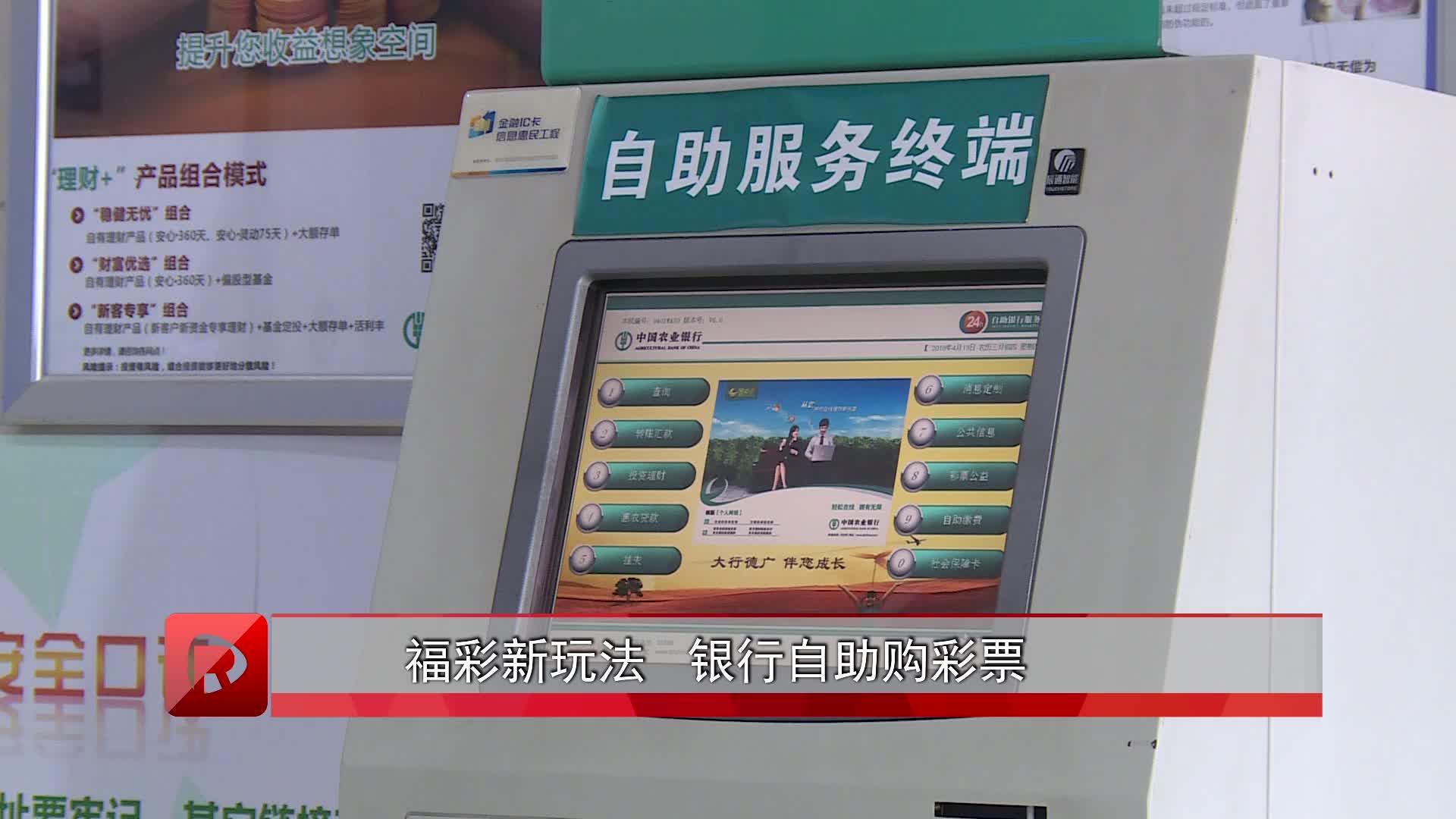 福彩新玩法 银行自助购彩票
