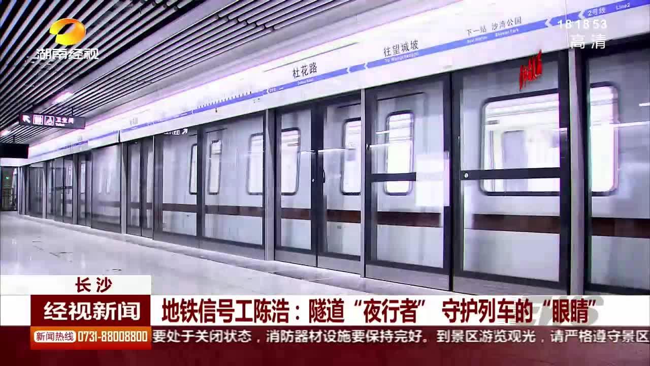 """地铁信号工陈浩:隧道""""夜行者"""" 守护列车的""""眼睛"""""""