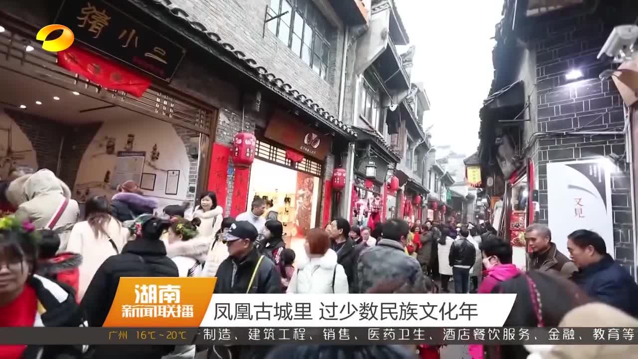 春节假期 湖南旅游收入超210亿元