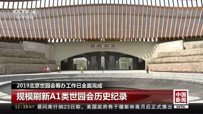 [视频]2019北京世园会筹办工作已全面完成