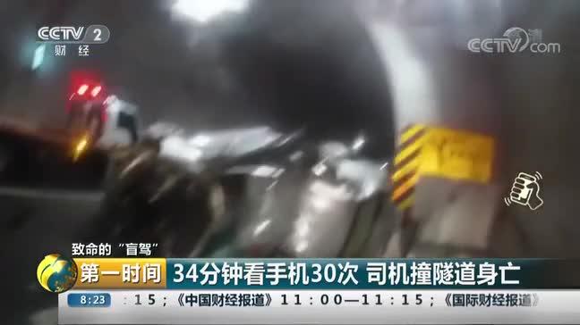 """[视频]致命的""""盲驾"""" 34分钟看手机30次 司机撞隧道身亡"""