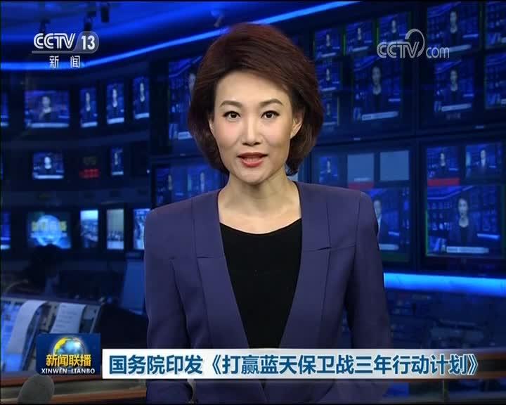 [视频]国务院印发《打赢蓝天保卫战三年行动计划》