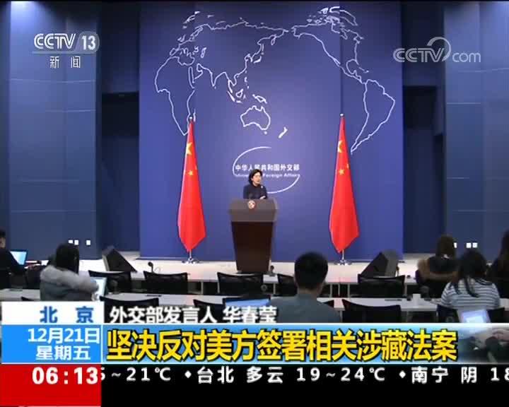 [视频]外交部 坚决反对美方签署相关涉藏法案