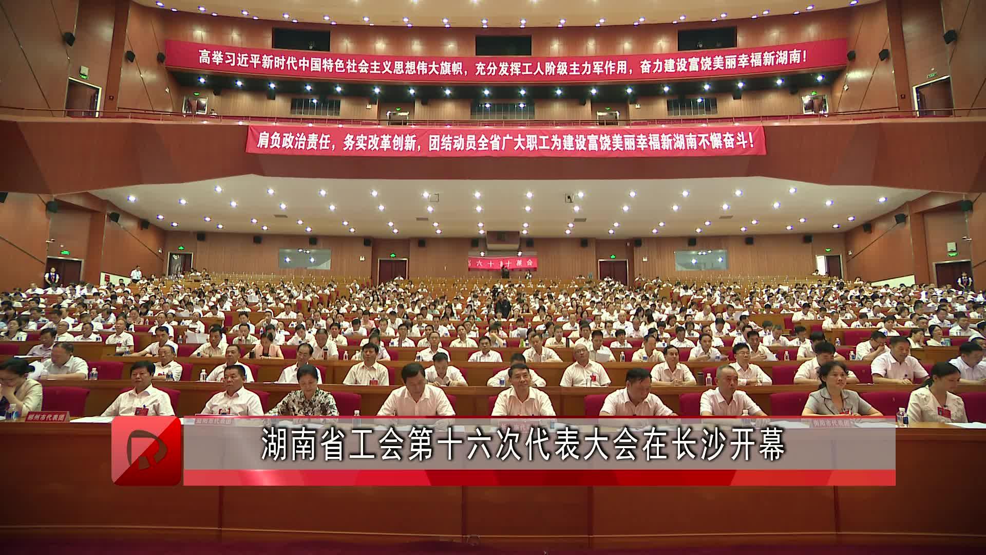 湖南省工会第十六次代表大会