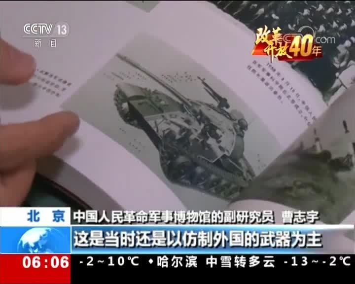 [视频]伟大的变革——庆祝改革开放40周年大型展览 强军之路:巩固国防 壮我国威