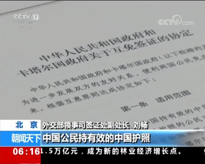 [视频]中国与卡塔尔互免签证协定生效