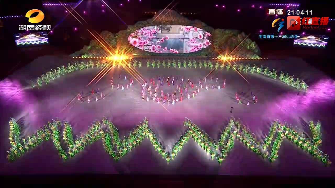 【全程回放】湖南省第十三届运动会开幕式