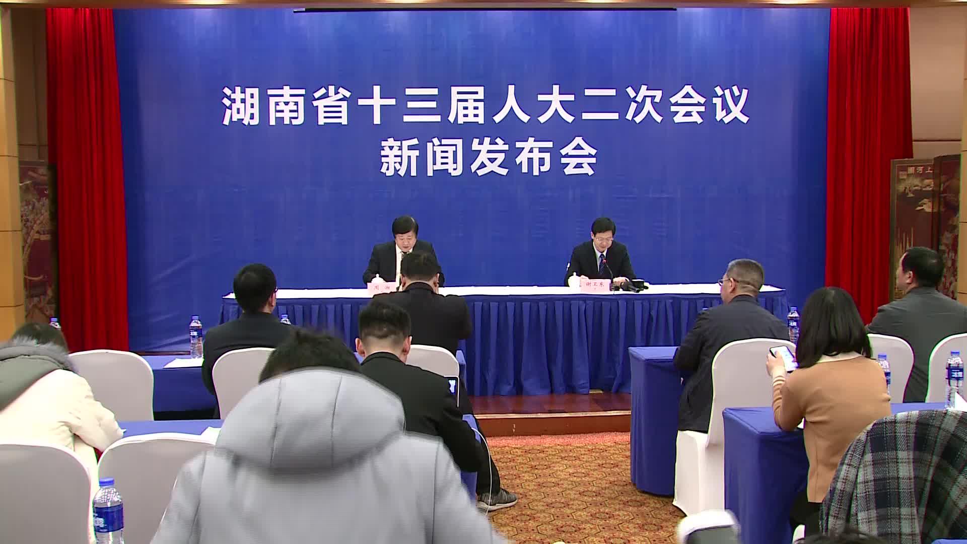 【全程回放】湖南省十三届人大二次会议新闻发布会