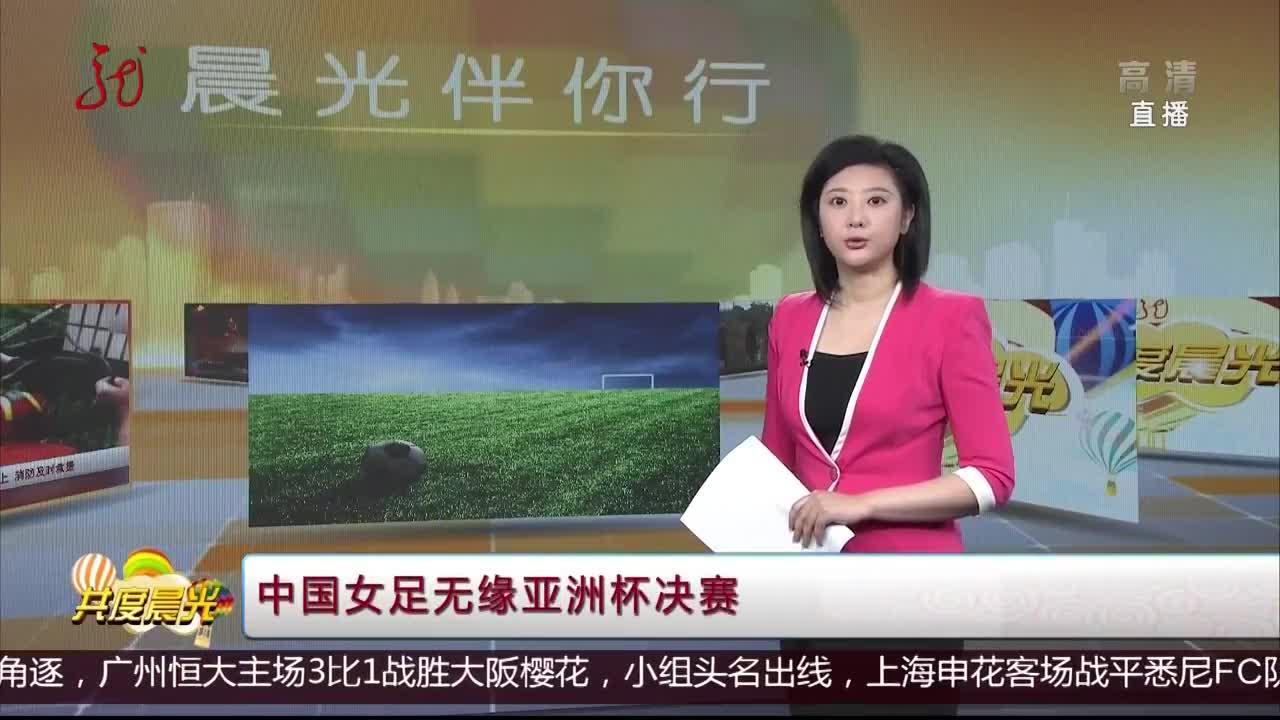 [视频]中国女足无缘亚洲杯决赛