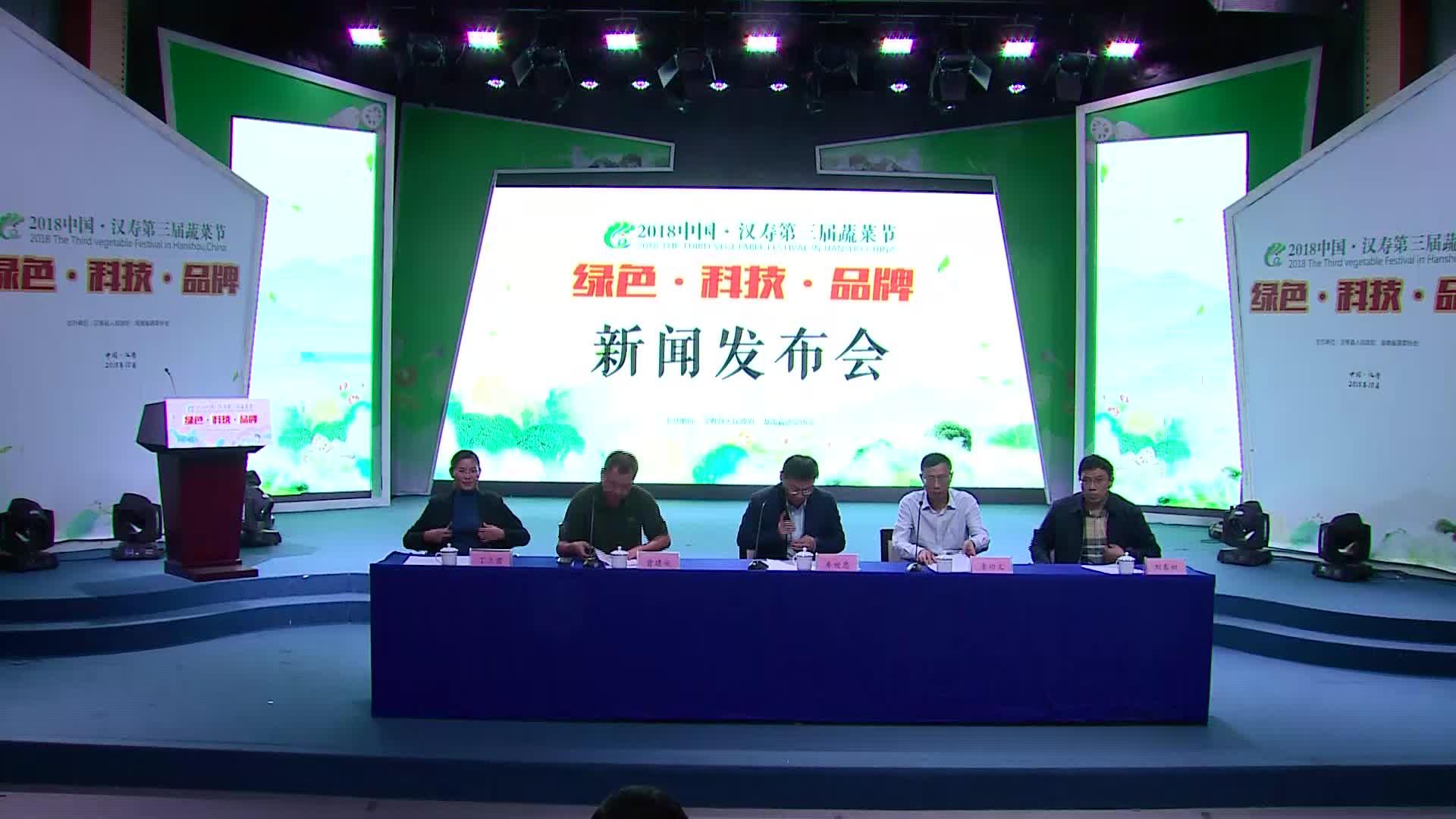 【全程回放】中国·汉寿第三届蔬菜节新闻发布会