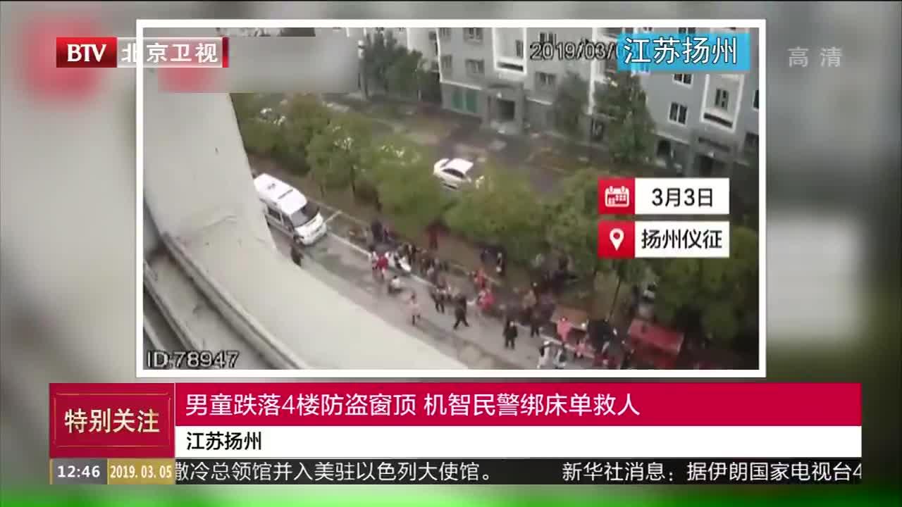 [视频]男童跌落4楼防盗窗顶 机智民警绑床单救人
