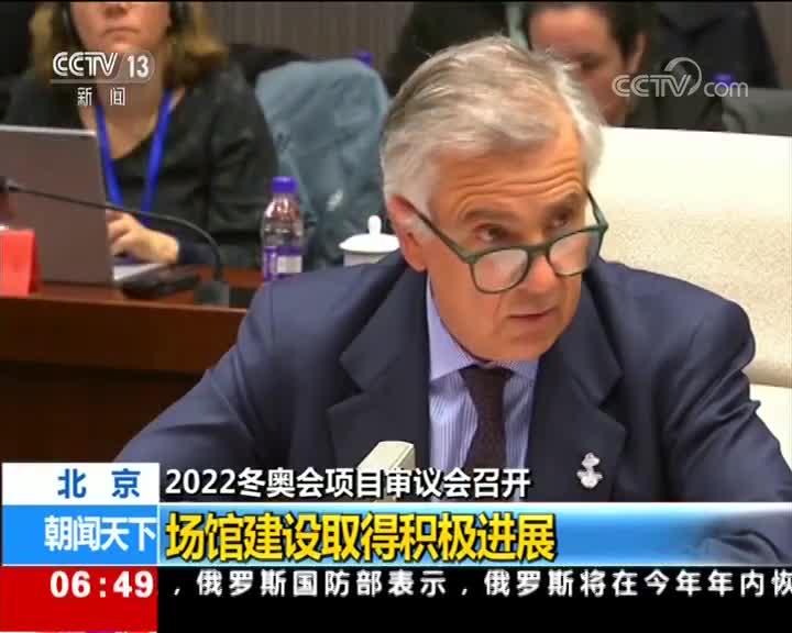 [视频]北京 2022冬奥会项目审议会召开 场馆建设取得积极进展