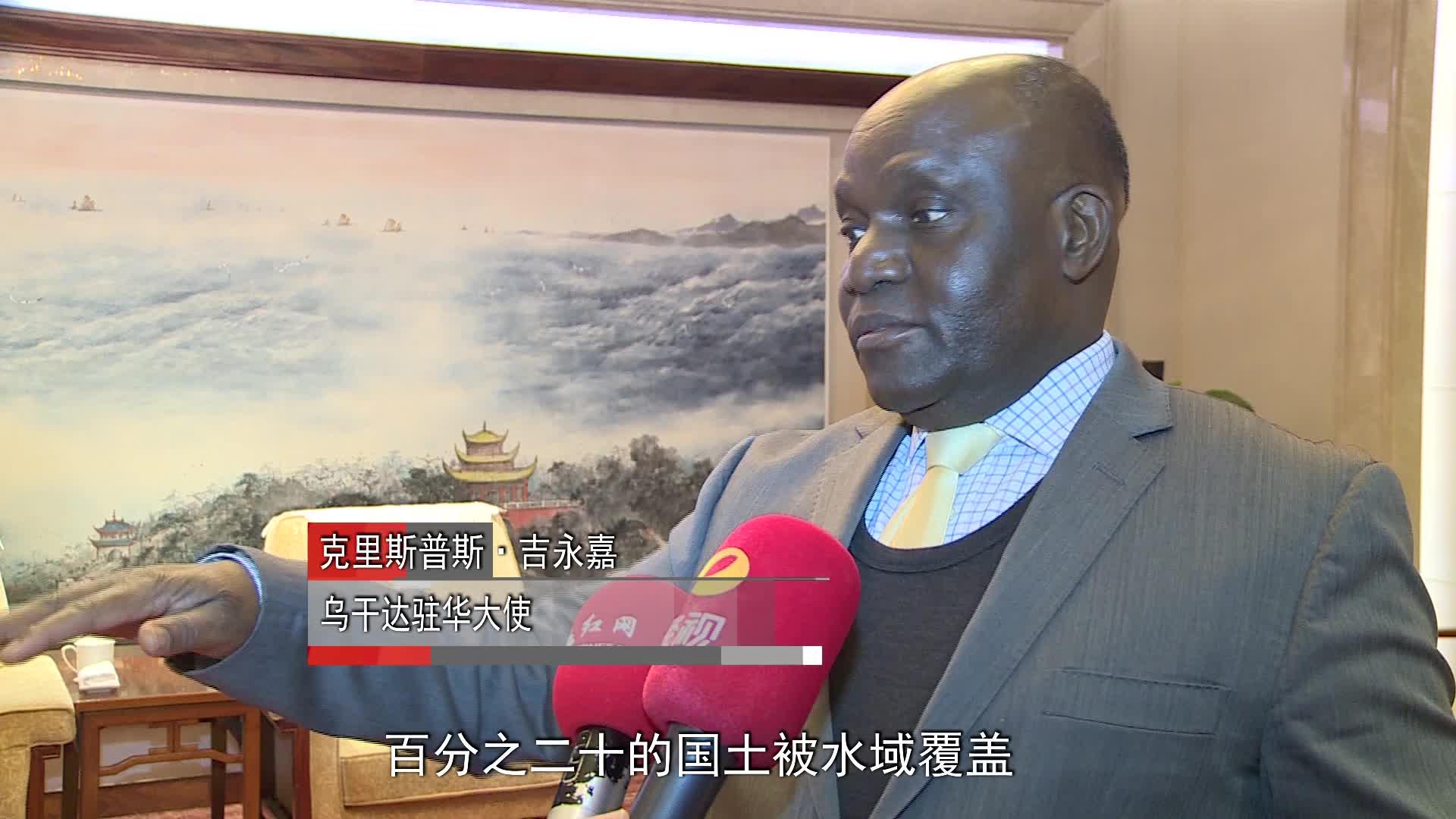 乌干达驻华大使:相约湖南 六月中非经贸博览会见