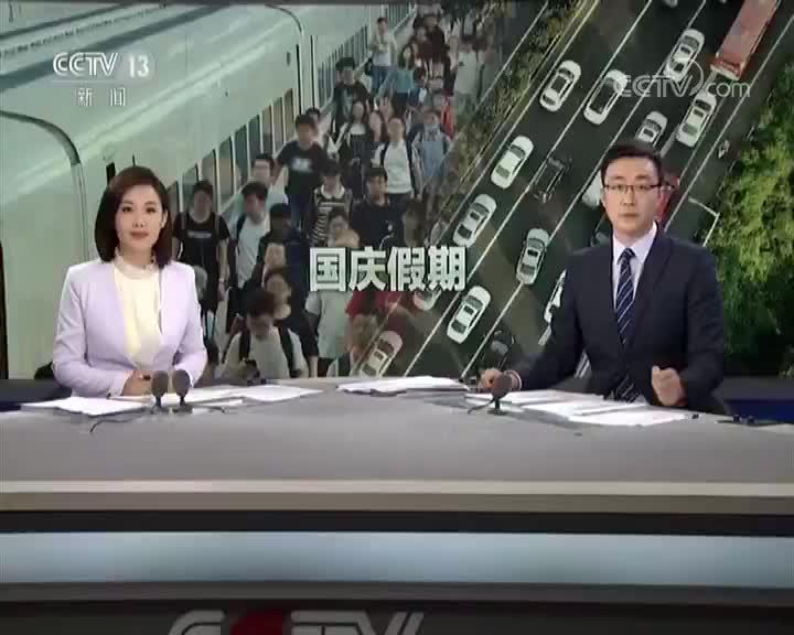 [视频]国庆假期·出行 各地陆续迎来返程客流