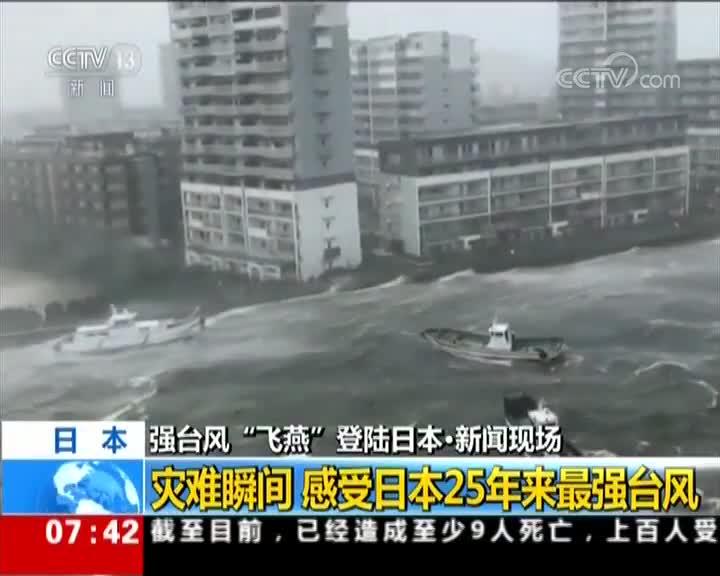 """[视频]日本 强台风""""飞燕""""登陆日本 感受日本25年来最强台风"""