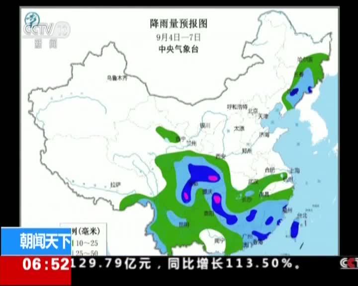 [视频]中央气象台 秋意渐浓 冷空气携风带雨南下