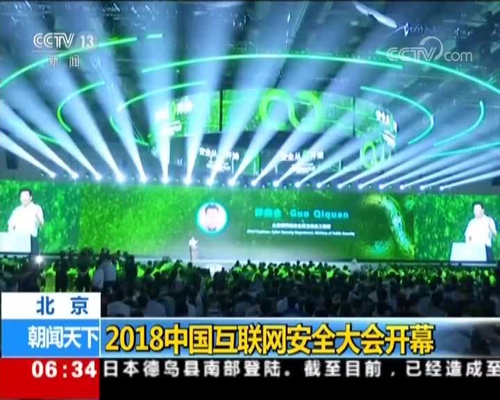 [视频]北京 2018中国互联网安全大会开幕