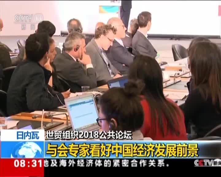 [视频]日内瓦 世贸组织2018公共论坛 与会专家看好中国经济发展前景