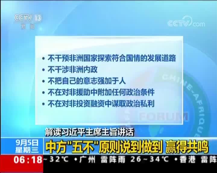"""[视频]解读习近平主席主旨讲话 """"四不能""""概括中非合作共识"""