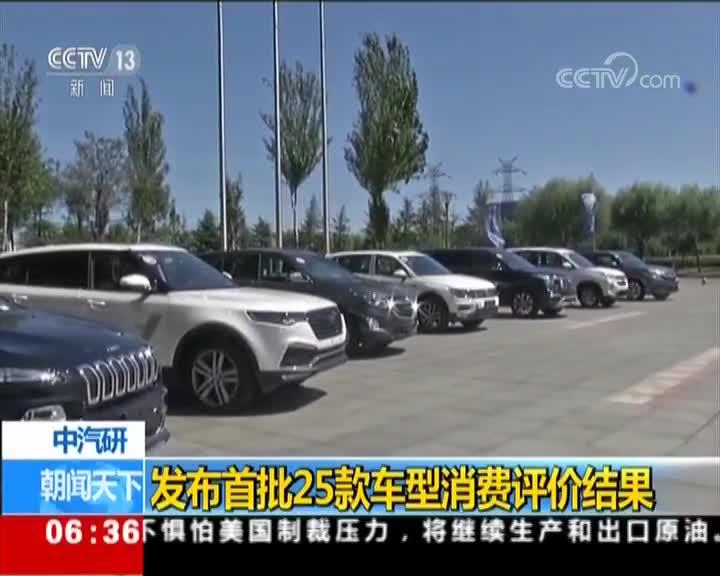 [视频]中汽研 发布首批25款车型消费评价结果