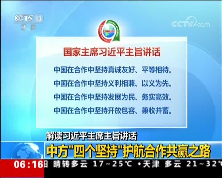 """[视频]解读习近平主席主旨讲话 中方""""四个坚持""""护航合作共赢之路"""