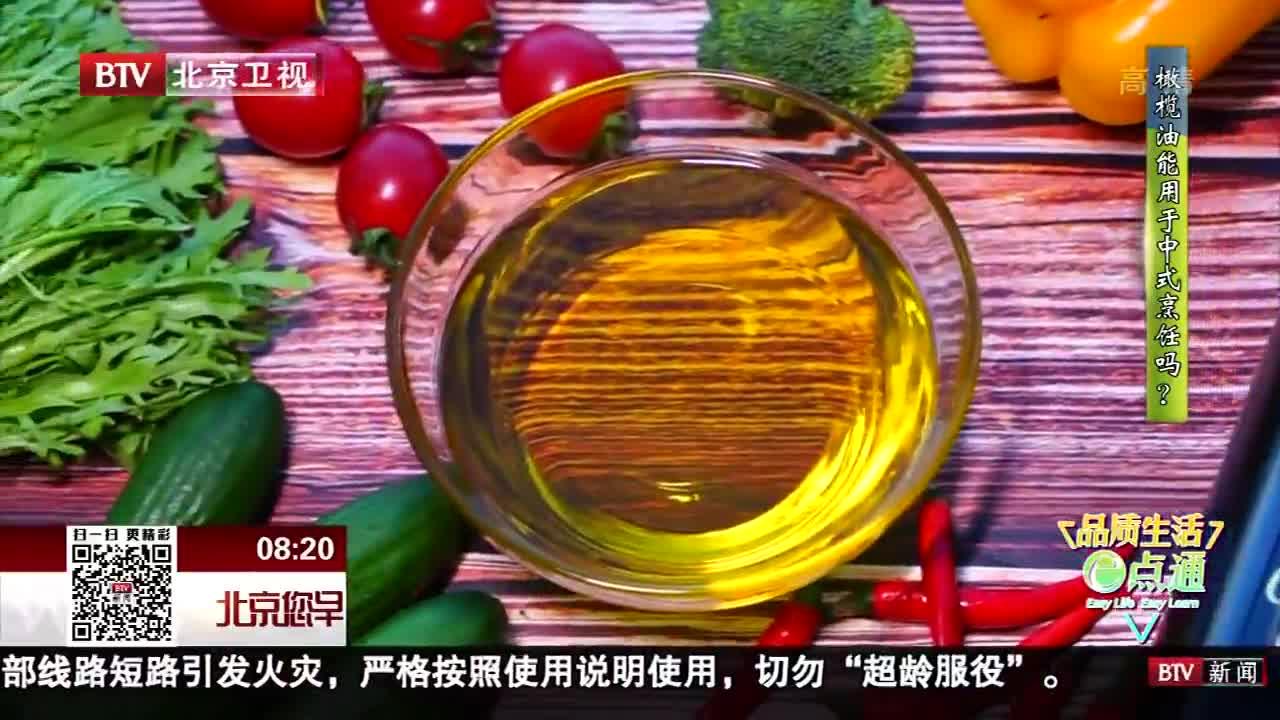[视频]品质生活一点通 橄榄油能用于中式烹饪吗?