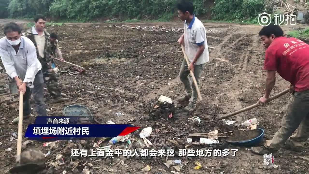 [视频]云南金平私挖填埋冷冻肉事件7人被抓 村民:挖出来后有人收购