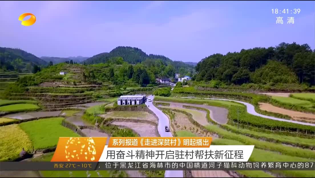 2018年04月25日湖南新闻联播
