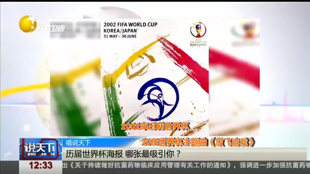 [视频]历届世界杯海报 哪张最吸引你?