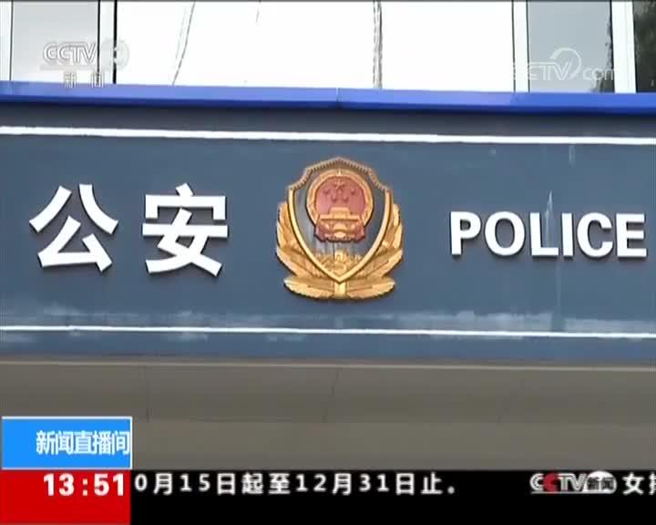 [视频]上海高薪招聘做幌子 网络诈骗团伙被抓