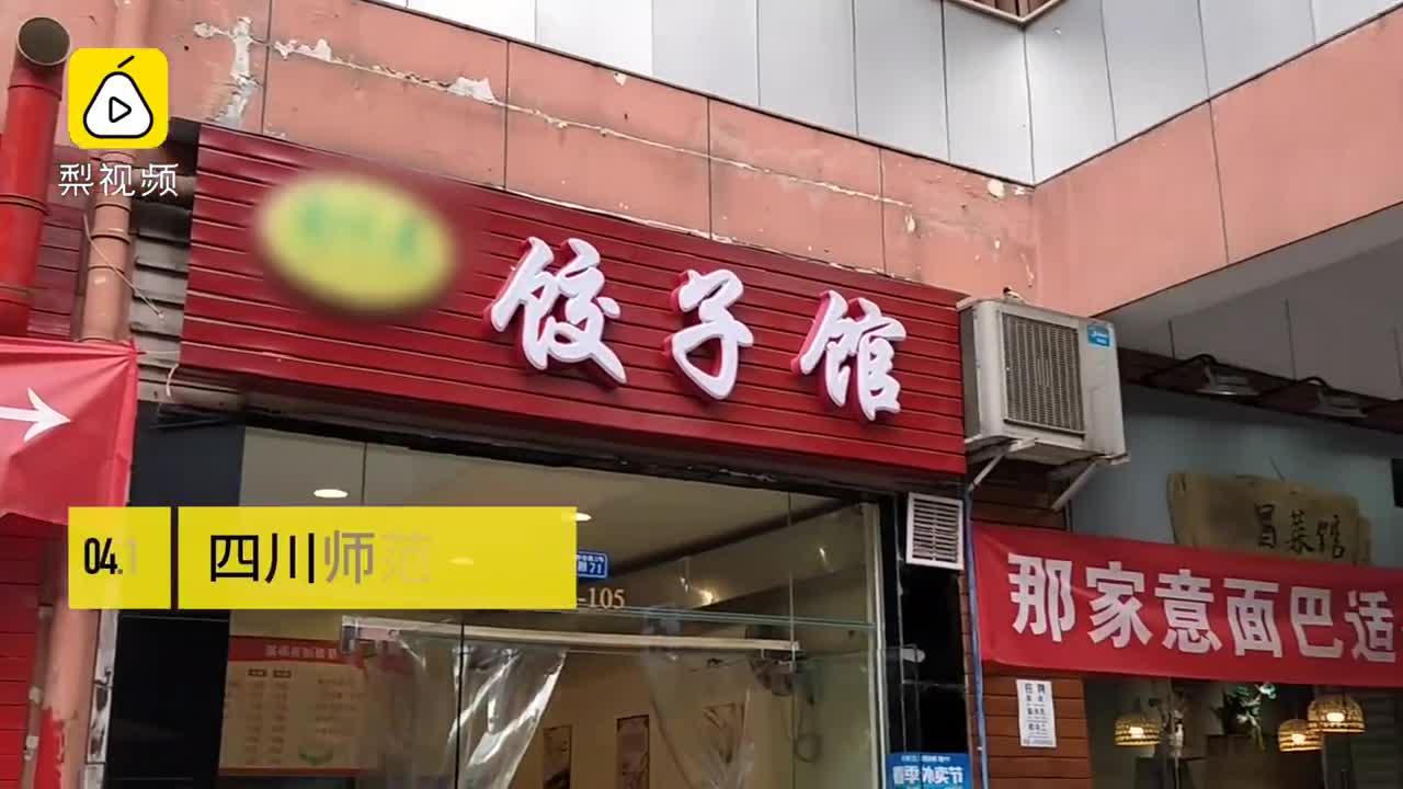 [视频]餐馆挂横幅互夸好吃 老板私下互怼