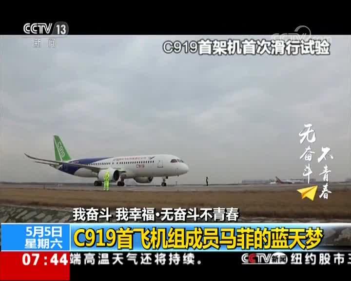 [视频]我奋斗 我幸福·无奋斗不青春 C919首飞机组成员马菲的蓝天梦