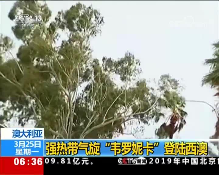 """[视频]澳大利亚:强热带气旋""""韦罗妮卡""""登陆西澳"""
